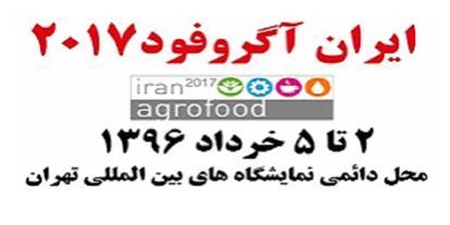 لیست کامل مشارکت کنندگان در نمایشگاه ایران اگروفود ۲۰۱۷ اعلام شد.